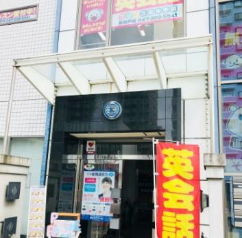 新松戸校校舎