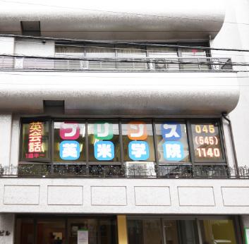 綱島校校舎