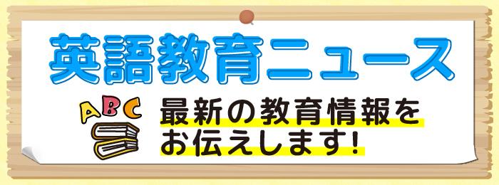 英語教育ニュース