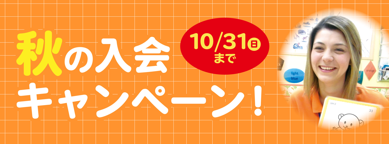秋の入会キャンペーン